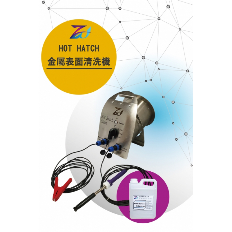 HOT HATCH金屬表面清洗機