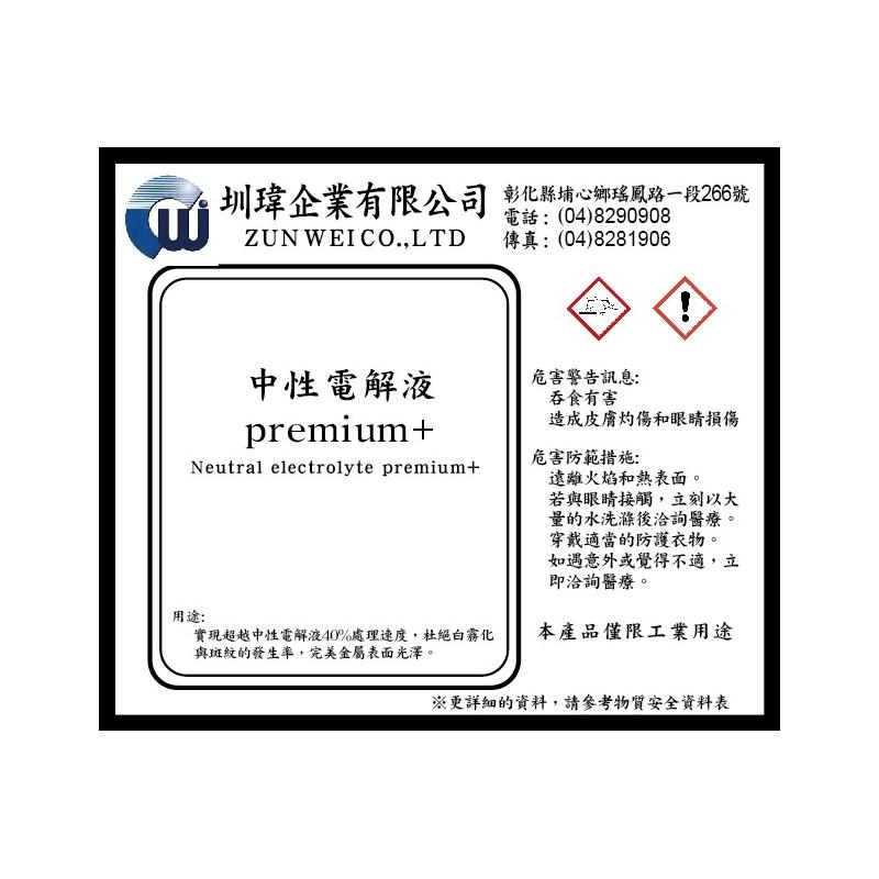 中性電解液Premium+ 1L